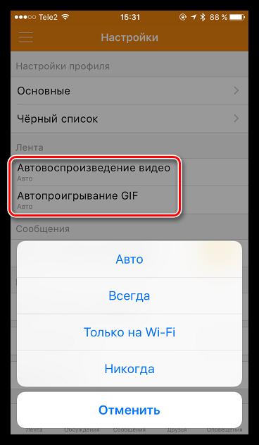 Настройка воспроизведения GIF-анимаций и видео в приложении Одноклассники для iOS