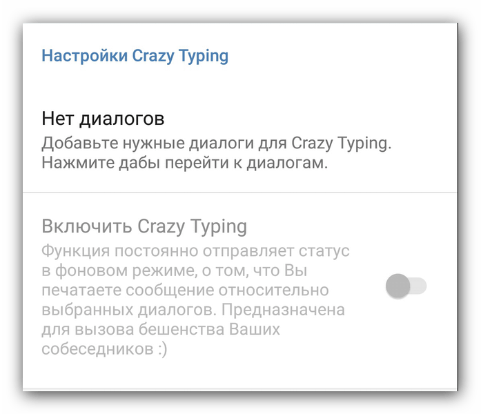 Настройки Crazy Typing VK Coffee