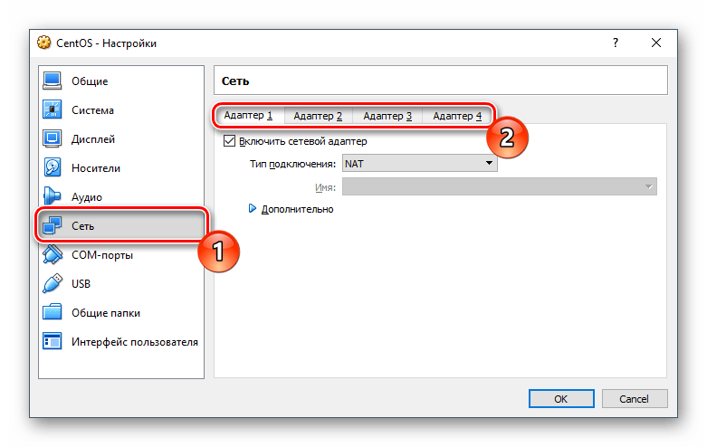 Настройки адаптеров в VirtualBox