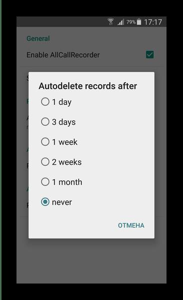 Настройки автоудаления All Call Recorder