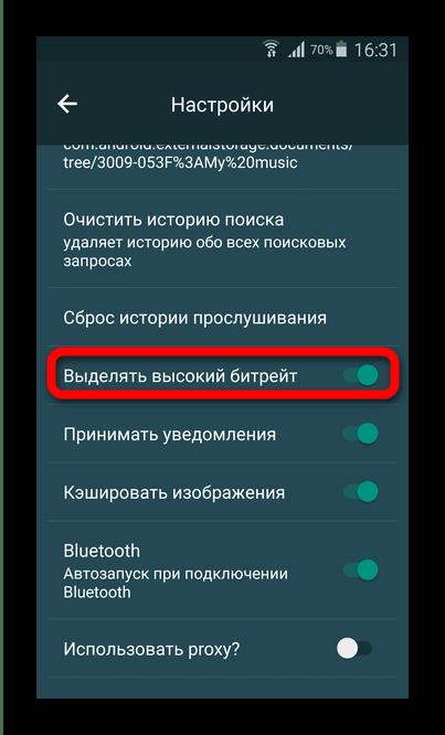 Настройки качества битрейта Зайцев.нет