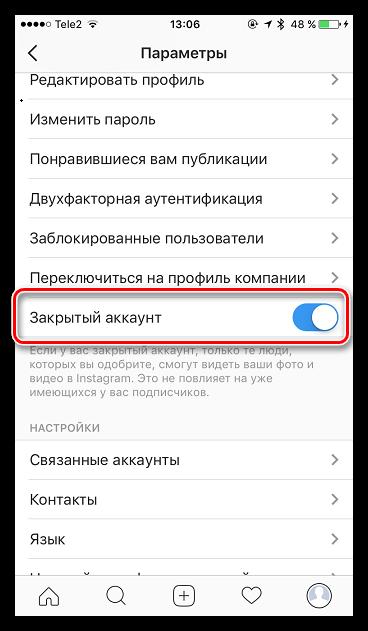 Настройки приватности в Instagram для iOS