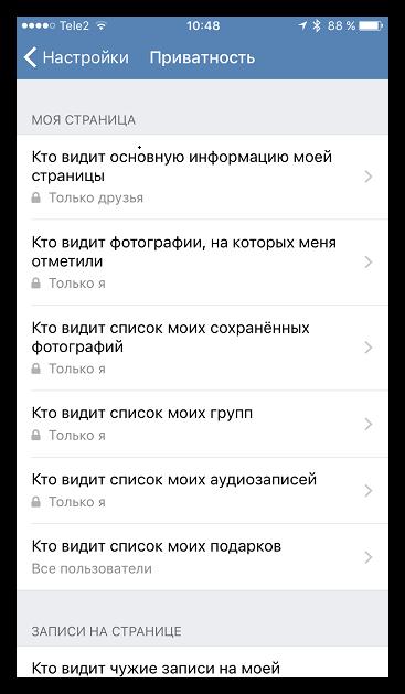 Настройки приватности в ВКонтакте для iOS