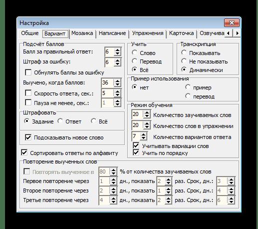 Настройки вариантов BX Language acquisition