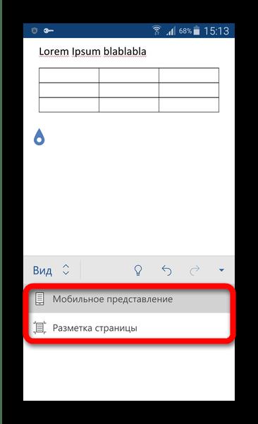 Настройки вида в Word Android