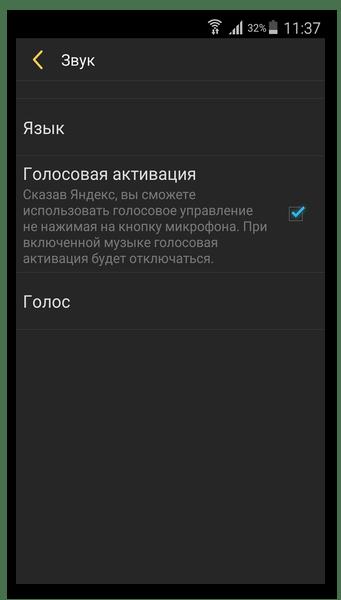 Настройки звука Яндекс