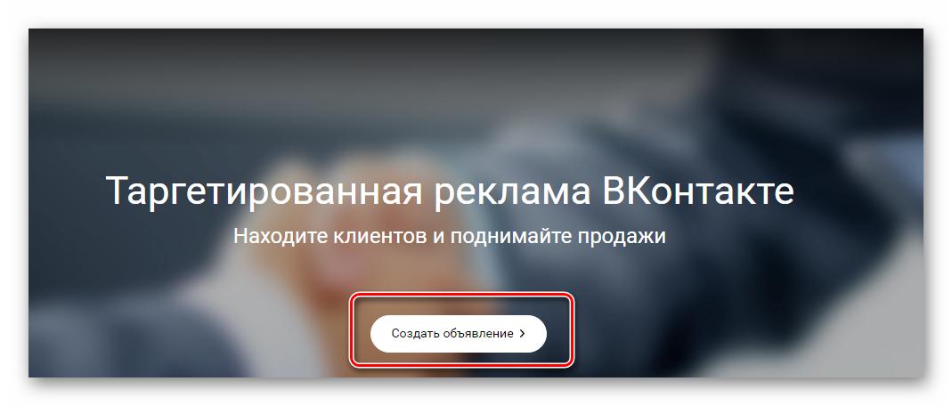 Нажимаем Создать оъявление ВКонтакте