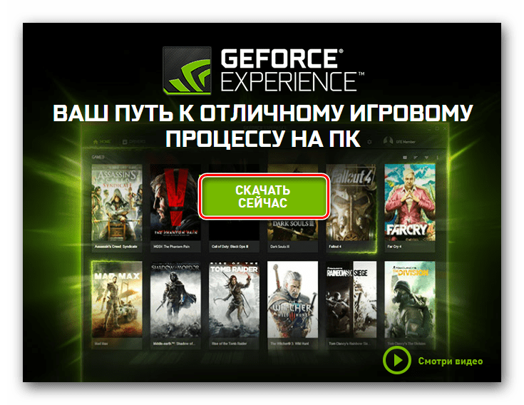 Нажимаем кнопку Скачать сейчас на странице загрузки NVIDIA GeForce Experience
