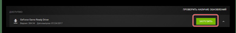 Нажимаем кнопку загрузки драйверов в GeForce Experience
