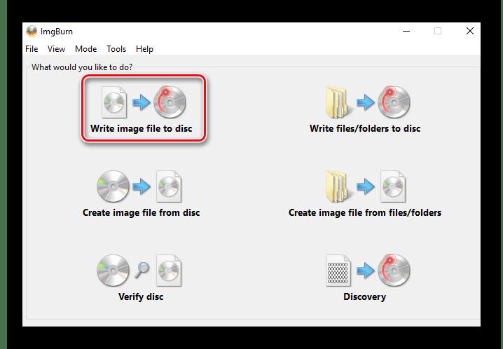 Нажимаем кнопку записи образа на диск в ImgBurn
