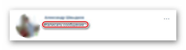 Нажимаем написать сообщение ВКонтакте