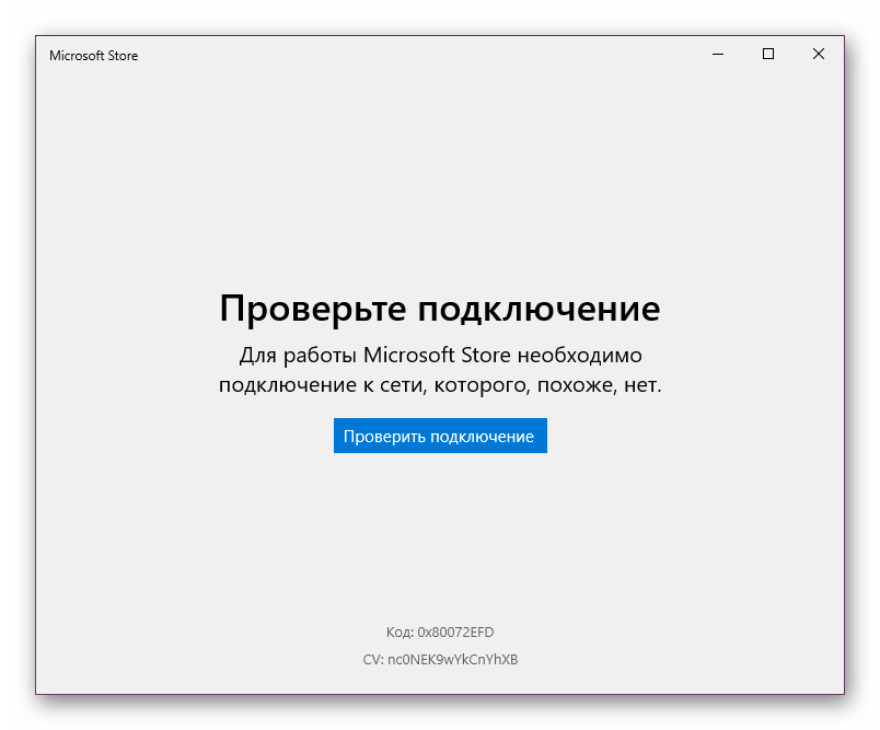 Неработающий Microsoft Store с кодом ошибки 0x80072EFD