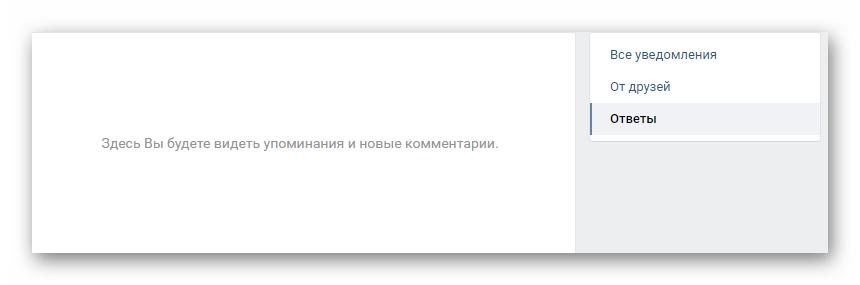 Нет овтетов ВКонтакте