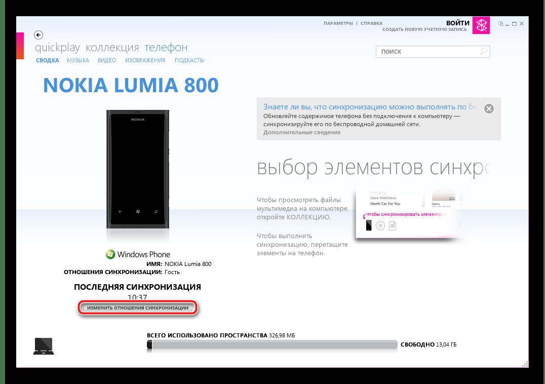 Nokia Lumia 800 (RM-801) Zune Изменить отношения синхронизации.