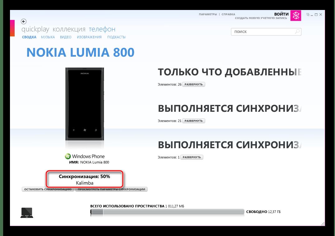 Nokia Lumia 800 (RM-801) Zune синхронизация прогресс