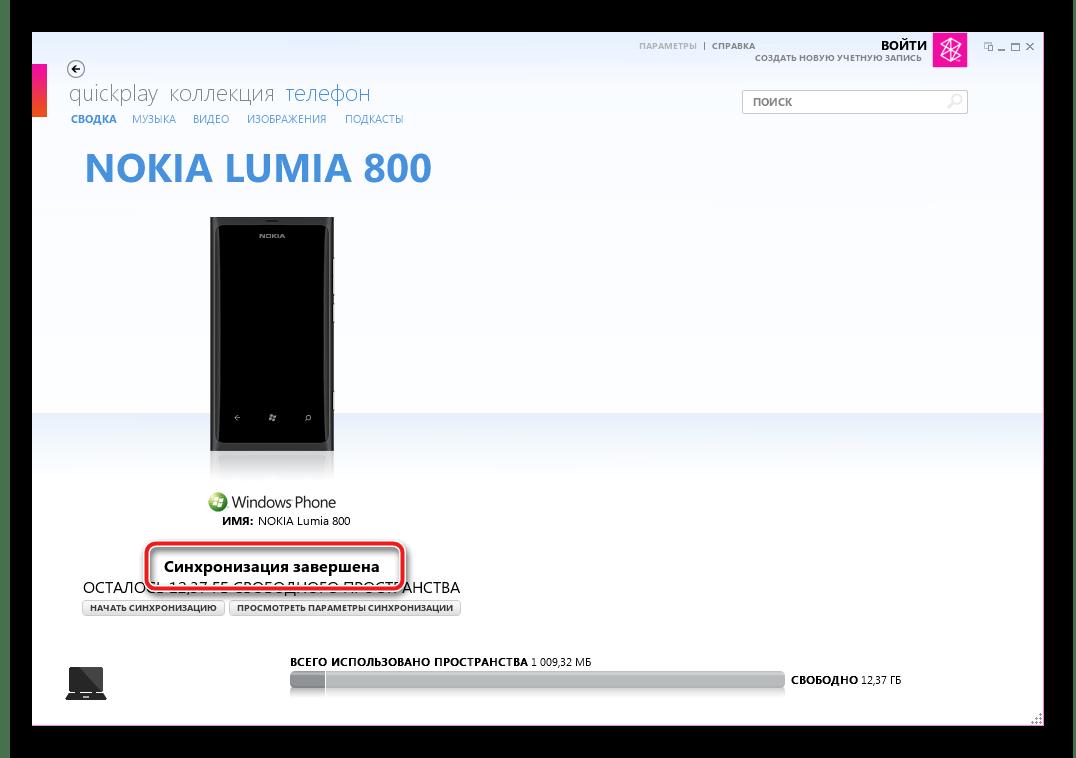 Nokia Lumia 800 (RM-801) Zune синхронизация завершена