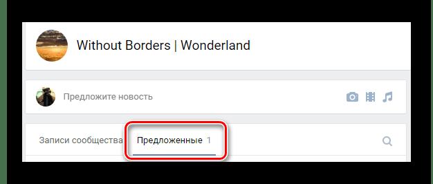 Новая вкладка предложенные на главной странице сообщества на сайте ВКонтакте