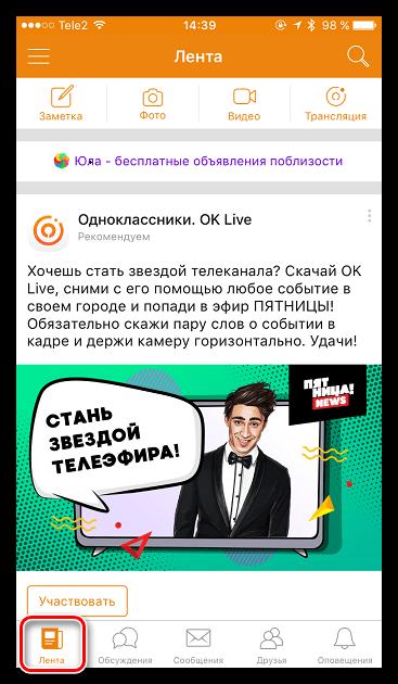 Новостная лента в приложении Одноклассники для iOS