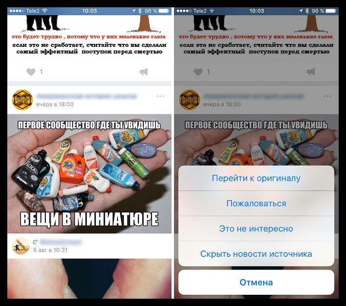 Новостная лента в ВКонтакте для iOS