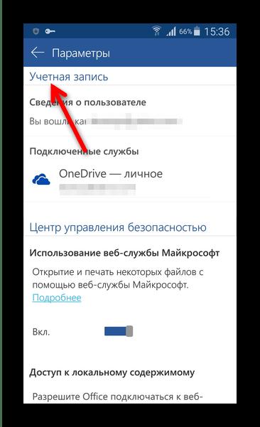 Облачная синхронизация в Word Android