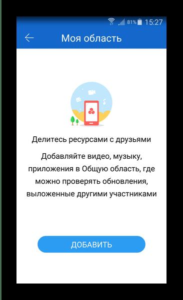 Область ShareIt