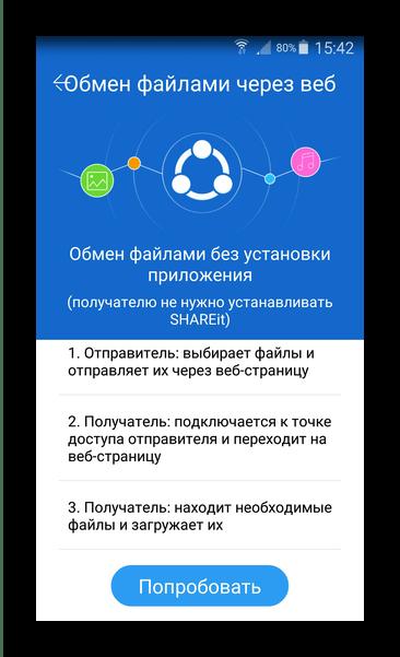 Обмен файлами через веб ShareIt