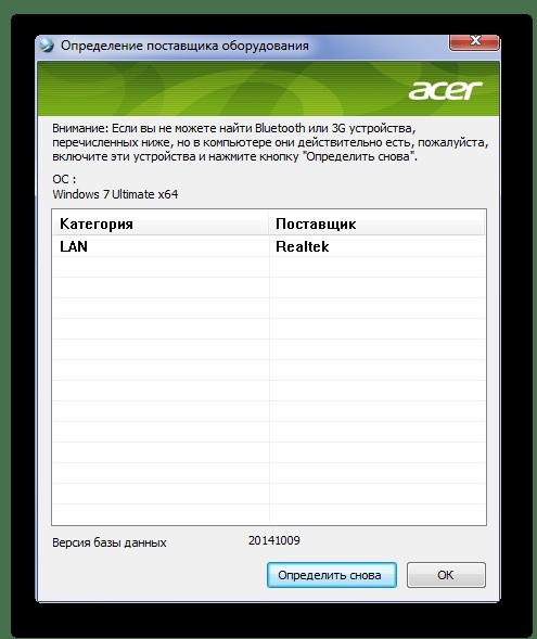 Обнаружение устройств ACER ASPIRE 5742G