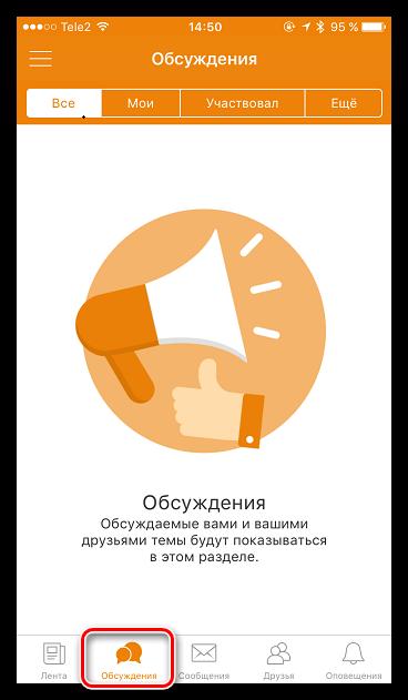 Обсуждения в приложении Одноклассники для iOS
