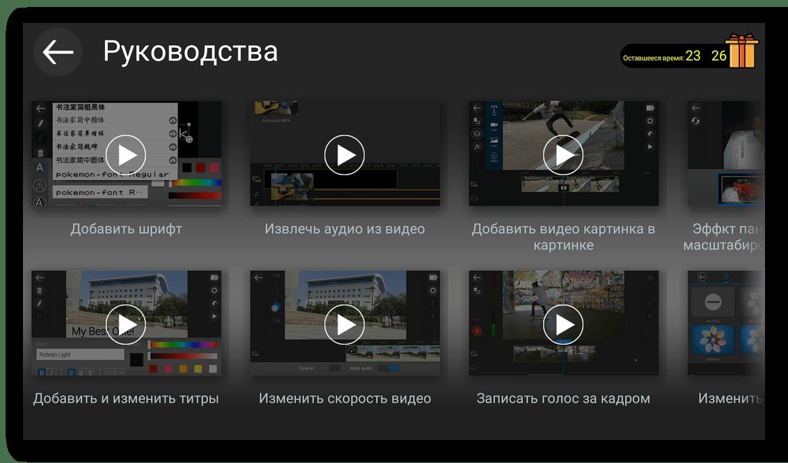 Обучающие ролики PowerDirector