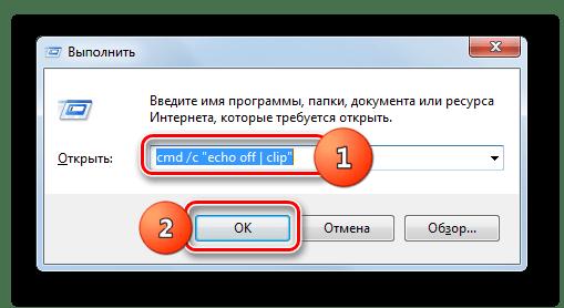 Очистка буфера обмена путем ввода команды в окно Выполнить в Windows 7