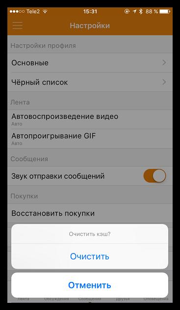 Очистка кэша в приложении Одноклассники для iOS