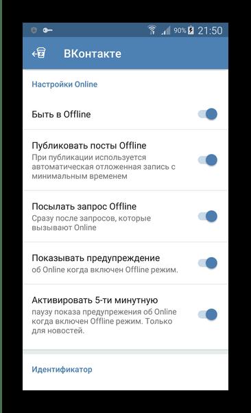 Оффлайн-режим VK Coffee