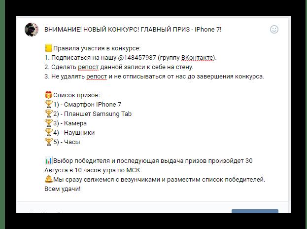 Оформление розыгрыша на главной странице сообщества на сайте ВКонтакте