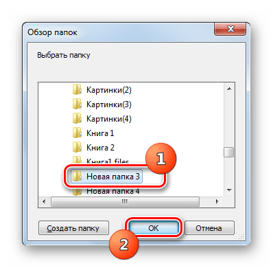 Окно Обзор папок в программе AVS Document Converter