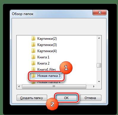 Окно Обзор папок в программе Format Factory