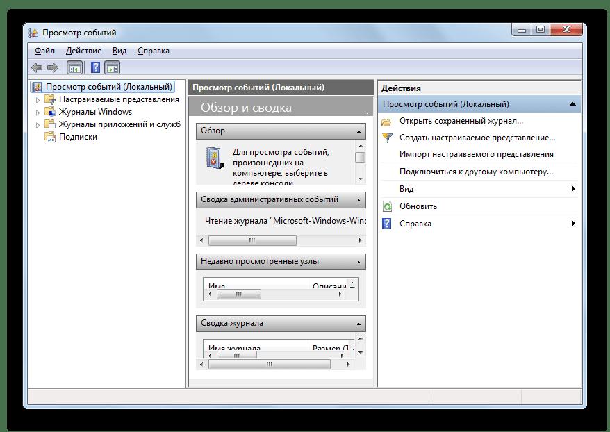 Окно Просмотр событий открыто в Windows 7
