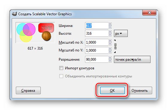 Окно Создать Scalable Vector Graphics в программе Gimp