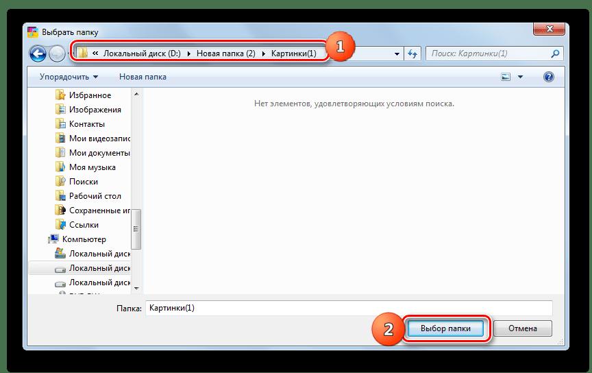 Окно Выбор папки в программе Movavi Video Converter