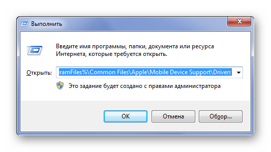 Окно Выполнить Apple Mobile Device (Recovery Mode)