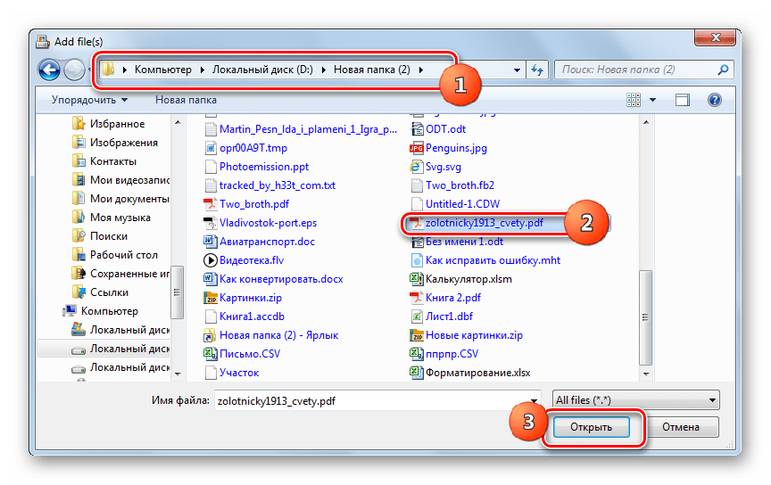 Окно добавления файла в программе Фотоконвертер