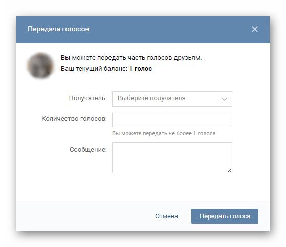 Окно, где нужно выбрать получателя голосов, количество и указать комментарий ВКонтакте