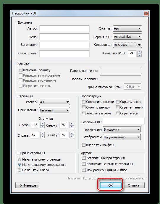 Окно настроек PDF в программе Document2PDF Pilot