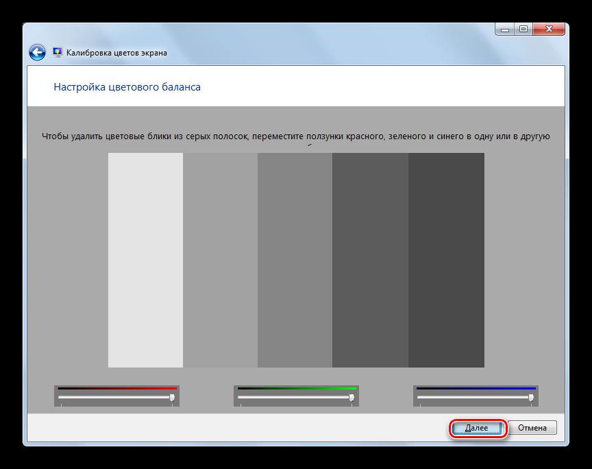 Окно настройки цветового баланса в окне Калибровка цветов экрана в Windows 7