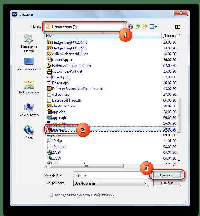 Окно открытия файла в программе Adobe Photoshop