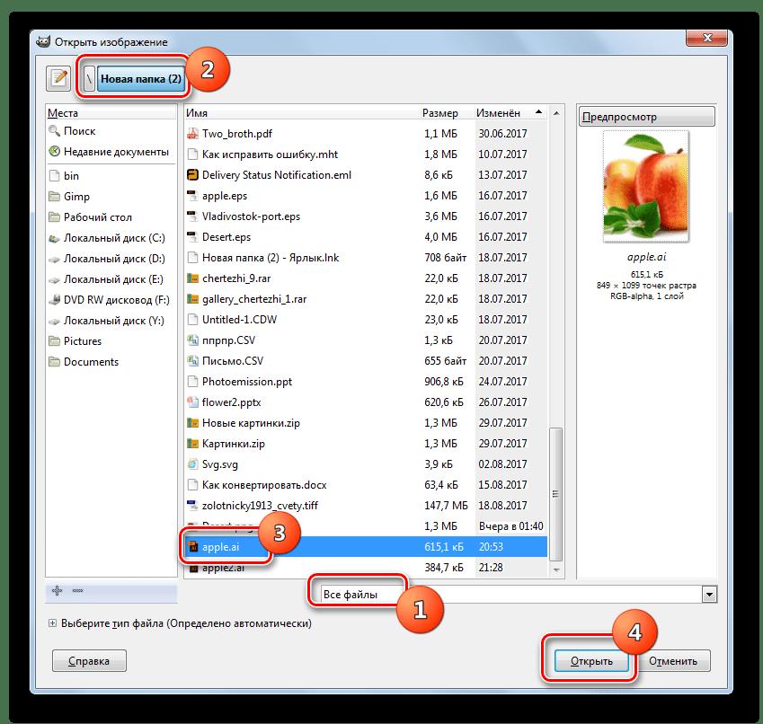 Окно открытия файла в программе Gimp