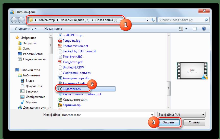 Окно открытия файла в программе Light Alloy
