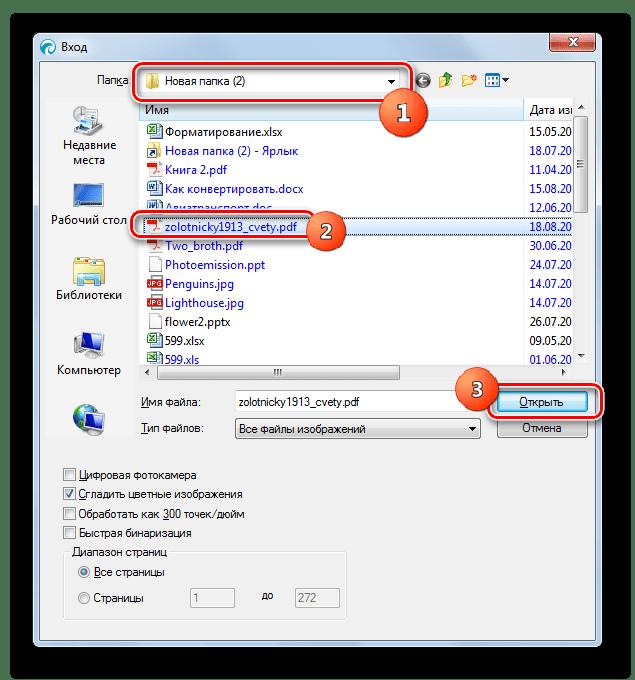 Окно открытия файла в программе Readiris