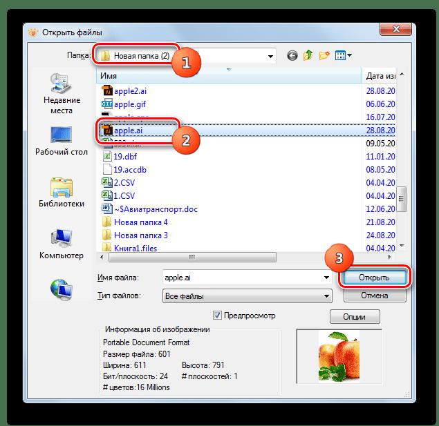 Окно открытия файла в программе XnView