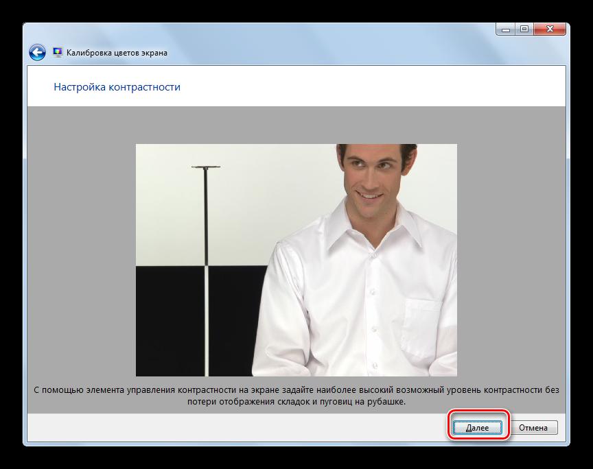 Окно регулировки контрастности в окне Калибровка цветов экрана в Windows 7