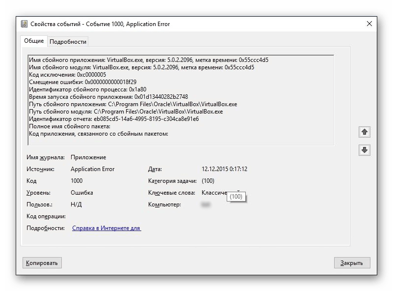 Окно с ошибкой VirtualBox